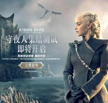 《权力的游戏 凛冬将至》集结赢海量Q币
