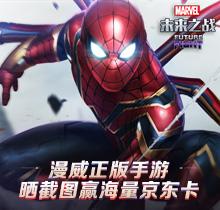 """晒《漫威:未来之战》角色""""蜘蛛侠""""赢电影票"""