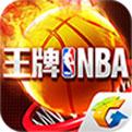王牌NBA高级大礼包