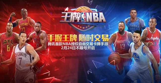 王牌NBA高级福利大礼包