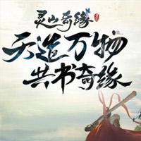 灵山奇缘公测礼包