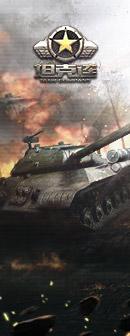 坦克连百度公测豪华礼包