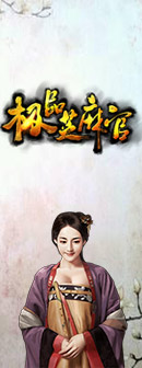 极品芝麻官独家专属188bet.com