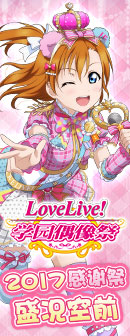 Love Live!学园偶像祭感谢祭188bet.com