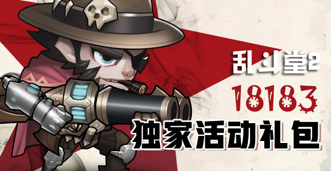 乱斗堂2专属18183五周年188bet.com