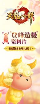 天龙八部手游十月特权188bet.com