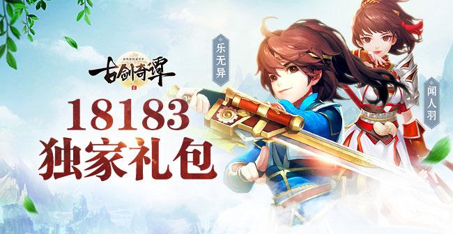 古剑奇谭二18183豪华188bet.com