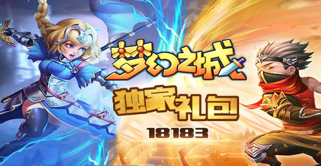 梦幻之城18183特权188bet.com