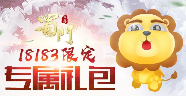 蜀门手游18183专属活跃188bet.com