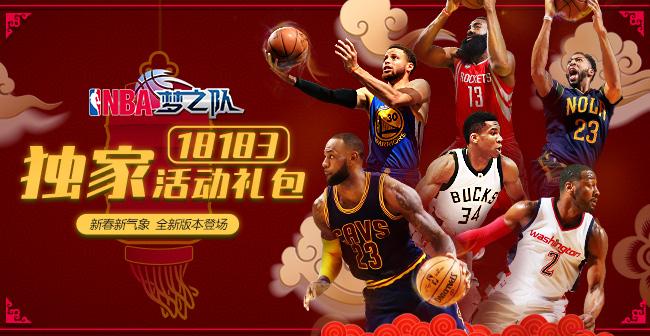 NBA梦之队新春版本礼包