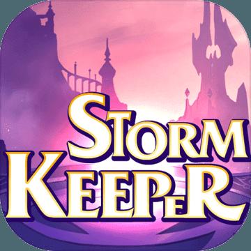 风暴守护者 Stormkeeper