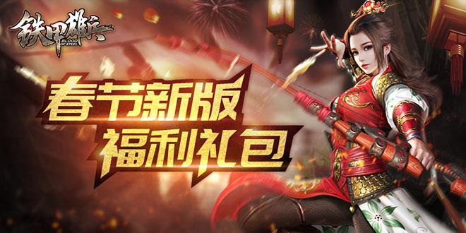 铁甲雄兵春节新版福利礼包