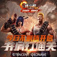 《魂斗罗:归来》正式上线,玩游戏赢Q币!