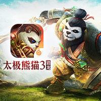 玩游戏赢千元大奖,《太极熊猫3:猎龙》ios正版今日上线!