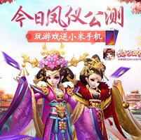 《熹妃Q传》凤仪公测,玩游戏数码产品赢不停