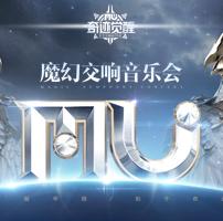 经典回归,重新定义魔幻!《奇迹MU:觉醒》魔幻交响音乐会门票免费送