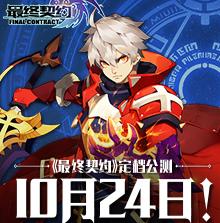 《最终契约》10月24日公测 预约游戏赢京东卡大奖