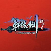 《轩辕剑群侠录》全平台首发 下载游戏赢正版手办
