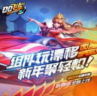 QQ飞车手游春节版本上线!说出你的春节飞车愿望