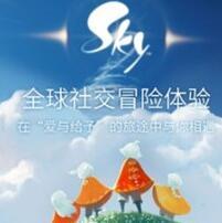 """""""游戏禅师""""陈星汉《Sky光遇》ios测试福利来袭"""