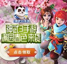 《神武3手游》全新内容上线晒截图赢京东卡