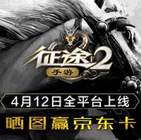 《征途2》手游4.12全平台上线 晒图赢海量京东卡