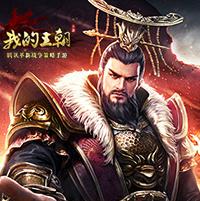 《我的王朝》晒游戏昵称截图亮出你的帝王姓氏 赢海量Q币