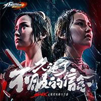 《拳皇命运》新TVC上线  解读经典的格斗态度重燃拳皇热血奥义