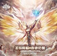 《奇迹MU:觉醒》5月10日全平台公测 圣导降临,魔幻觉醒
