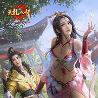 516《天龙八部手游》周年庆江湖吃鸡玩法上线 参与赢好礼