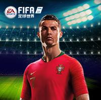 《FIFA足球世界》世界杯版本上线,开启世界杯捧杯之旅