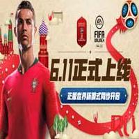 FIFA Online 4世界杯狂热不限号  参与活动赢海量QB