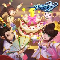 《梦想世界3D》周年庆狂欢开幕,上传截图赢取京东卡大礼