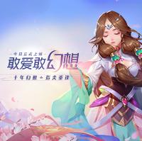 《自由幻想》手游全平台上线活动 - 敢爱敢幻想!冲级赢Q币