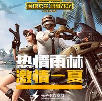 《绝地求生:刺激战场》暑期全新版本上线  参与试玩赢好礼