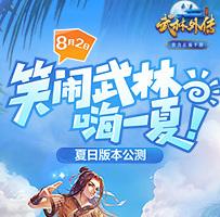 上传《武林外传手游》等级截图赢千元京东卡!