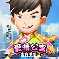 玩《爱情公寓》同名手游,晒分享截图赢千元京东卡