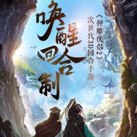 预约《神雕侠侣2》手游首测 赢取千元京东卡大礼