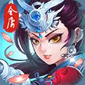 碧血剑手游官网下载