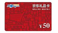 50元京东卡