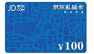 100元京东卡