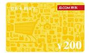 京东卡200元