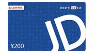 200元京东卡