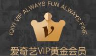 视频网站vip月卡