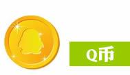 10元Q币