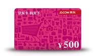 500元京东卡