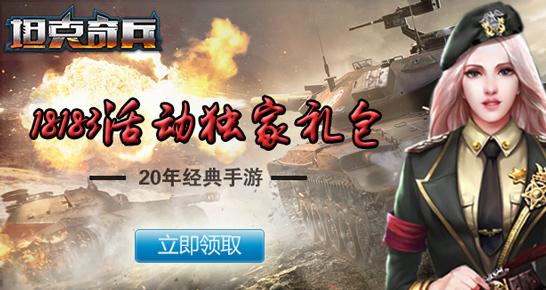 坦克奇兵春节欢聚礼包