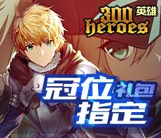300英雄