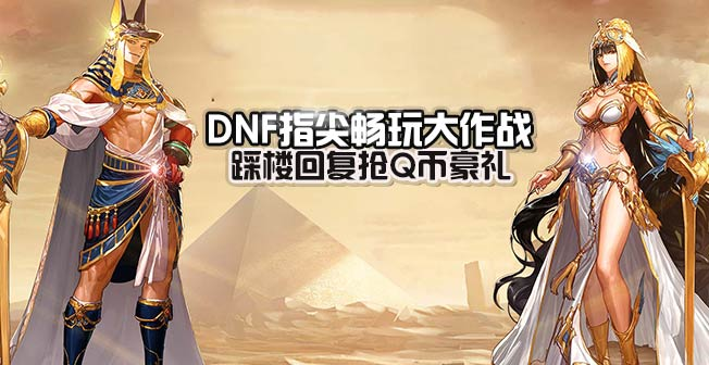 DNF地下城与勇士十月活动
