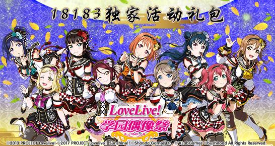 Love Live!学园偶像祭双节假期礼包